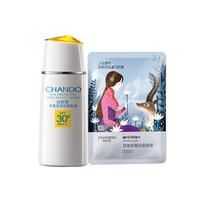 CHANDO 自然堂 多重隔离防晒乳 SPF30+ 隔离保湿自然堂防晒霜女