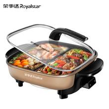 荣事达(Royalstar)多用途锅电火锅鸳鸯锅家用5L电煮锅电热锅电锅HG1588