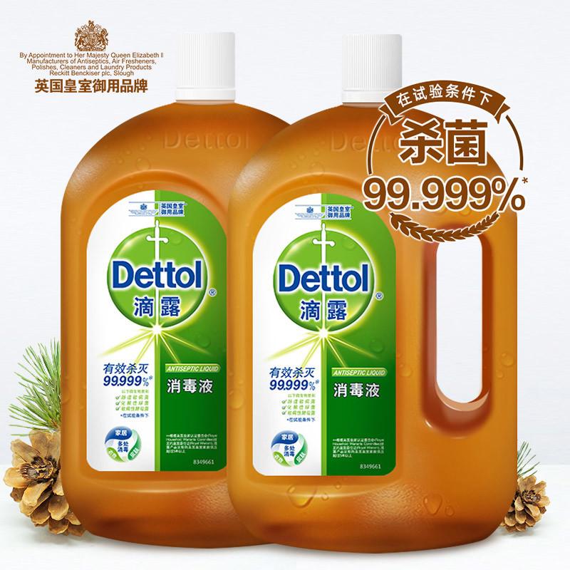 Dettol(滴露) 消毒液 1.8L*2瓶家用衣物除菌剂杀菌99.999*